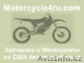 Запчасти для мотоциклов из США Байконыр