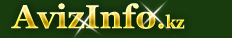 Грузчики в Байконыре,предлагаю грузчики в Байконыре,предлагаю услуги или ищу грузчики на baikonur.avizinfo.kz - Бесплатные объявления Байконыр